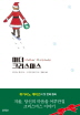 마더 크리스마스(양장본 HardCover)