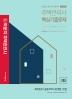 주택관리사 1차 핵심기출문제(2020)(박문각)