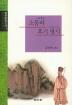 소동파 후기 명시(명문동양신서 3)