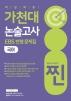 찐 가천대 논술고사 EBS 변형 문제집 국어(2021)(2022 대비)