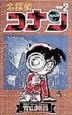 [해외]名探偵コナン VOLUME2