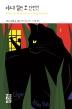 에드거 앨런 포 단편선(열린책들 세계문학)(양장본 HardCover)