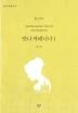 안나 까레니나. 1(창비세계문학 70)