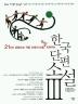 한국 단편소설 3