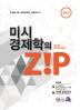 미시경제학의 Zip(4판)