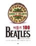 비틀즈 100 - 100가지 물건으로 보는 비틀즈의 모든 것