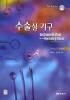수술실 기구 (7TH EDITION)(CD1장포함)