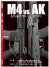 M4 vs. AK: 돌격소총의 양대 거두 철저 해석
