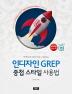 인디자인 GREP 중첩 스타일 사용법(하루만에 배워 바로 사용하는)(CD1장포함)