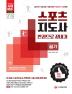 스포츠지도사 필기 한권으로 끝내기(2018)(개정판)