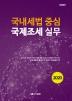 국내세법 중심 국제조세 실무(2020)