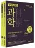 과학 기본서 세트(2020)(해커스 공무원)(전2권)