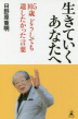 [해외]生きていくあなたへ 105歲どうしても遺したかった言葉