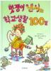 멋쟁이 낸시의 학교생활 100일(국민서관 그림동화 136)(양장본 HardCover)