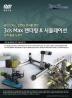 3DS MAX 렌더링 & 시뮬레이션 설계 활용 노하우