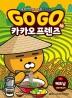Go Go 카카오프렌즈. 16: 베트남