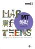 MT 화학(나의 미래 공부 3)