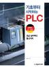 기초부터 시작하는 PLC: 지멘스 S7-1500(IT CookBook 371)