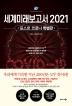 세계미래보고서 2021(포스트 코로나 특별판)