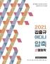 김중규 여다나 압축 선행정학(2021)