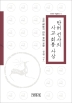 탄허 선사의 사교 회통 사상(민족사 학술총서 73)(양장본 HardCover)