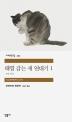 태엽 감는 새 연대기. 1: 도둑 까치(세계문학전집 372)(반양장)