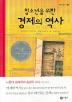 경제의 역사(청소년을 위한)(즐거운 지식(비룡소 청소년) 3)(양장본 HardCover)