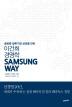 Samsung Way 삼성 웨이(양장본 HardCover)