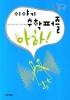 이야기 수학퍼즐 아하(1318교양문고)