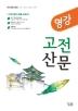 고등 고전산문(2020)(명강)(명강 문학 시리즈)