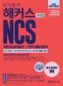 해커스공기업 NCS 직업기초능력평가+직무수행능력평가(2020 하반기)(단기 합격)