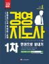 경영지도사 1차 한권으로 끝내기(2018)