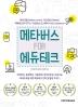 메타버스 FOR 에듀테크: 게더타운, 제페토, 이프랜드, 가상현실 코스페이시스(개정판)