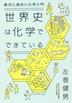 [해외]世界史は化學でできている 絶對に面白い化學入門