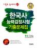 한국사능력검정시험 기출문제집(중급)(3급 4급)(기출로 끝내자!)