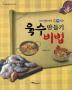 육수만들기 비법(요리전문가가 알려주는)