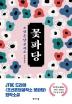 조선혼담공작소 꽃파당