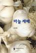 마늘 재배(농업기술길잡이 117)