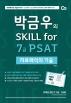 박금우의 Skill for 7급 PSAT 자료해석의 기술(2021)