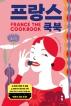 프랑스 쿡북(France: The Cookbook)(양장본 HardCover)