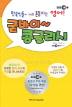 굳바이 콩글리시 세트(EBS)(전2권)