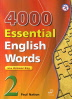 [보유]4000 Essential English Words. 2