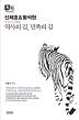 신채호&함석헌: 역사의 길 민족의 길(지식인마을 39)