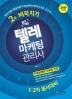 텔레마케팅 관리사 2주 벼락치기(필기.실기)(2019)(합격예감)