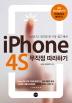 iPhone 4S 무작정 따라하기