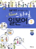 NEW 스타일 일본어. 2(일본어뱅크 쉽게 말할 수 있는)(CD1장포함)