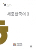 세종한국어. 3(CD1장포함)