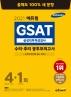 GSAT 삼성직무적성검사 수리 추리 봉투모의고사 4+1회(2021)(에듀윌)