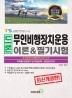 드론 무인비행장치운용 이론 & 필기시험(2017)(전면개정판)