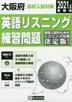 [해외]'21 大阪府高校入試對策英語リスニング